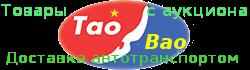 Аукционные товары с доставкой из Китая